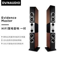 丹拿(DYNAUDIO) Evidence Master大证据HiFi高保真落地音响发烧音箱一对 玫瑰木