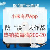 """小米有品App 防""""疫""""大作战"""