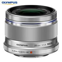 奧林巴斯(OLYMPUS) M.ZUIKO DIGITAL 25mm f1.8  高品質定焦鏡頭 大光圈 高速靜音自動對焦 等效50mm 銀色