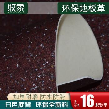 牧象地板卷材PVC地板革大卷地板防水 JK010贝壳酒红2.0mm厚 1平米 *10件