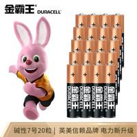 金霸王(Duracell)7號電池20粒裝 堿性七號干電池 適用于便攜體溫計/耳溫槍/血糖儀/無線鼠標/遙控器/血壓計等 *2件