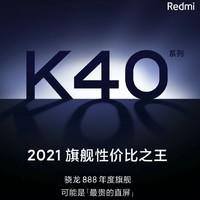 先iQOO 7一步:Redmi 红米 K40 骁龙888旗舰 价格公布