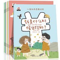 《儿童财商启蒙教育绘本》 (全10册)