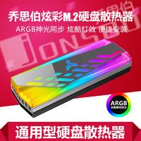 喬思伯M.2硬盤散熱器ARGB炫彩神光同步裝飾M2固態SSD散熱片馬甲