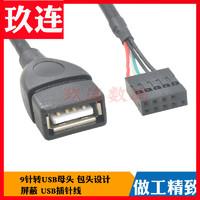 杜邦2.54間距 9pin主板USB插針線 9Pin轉USB2.0轉接線 9針轉USB線