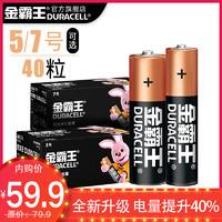 Duracell 金霸王 5號/7號堿性電池 40粒