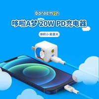 哆啦A梦IAnker官方联名苹果数据线PD20W充电器+MFi认证苹果PD快充线0.9m线充套装 20W充电器+0.9m数据线