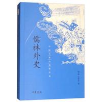 儒林外史(中国古典小说最经典)