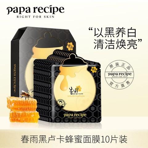 春雨蜂蜜面膜黑面膜黑蜂胶面膜补水保湿修护清洁敏感肌可用