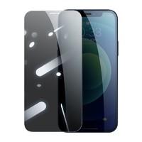 UGREEN 绿联 LP159 iphone12 全屏防窥膜
