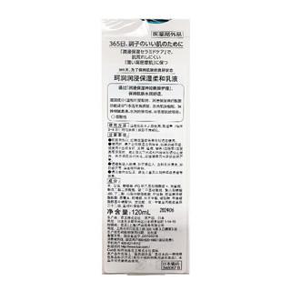 Curel 珂润 润浸保湿脸部护理系列润浸保湿柔和乳液 120ml