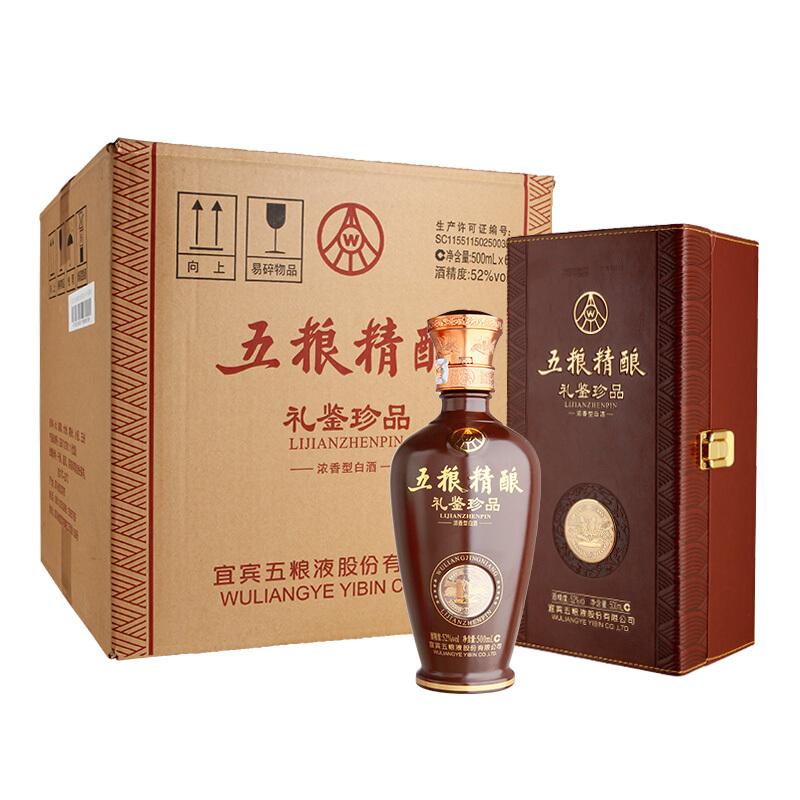 五粮液股份公司出品 五粮精酿 礼鉴珍品 52度 浓香型白酒 整箱装 500ml*6瓶