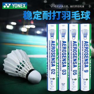 YONEX 尤尼克斯 YONEX尤尼克斯羽毛球耐打12只装yy训练球AS9鹅毛比赛AS05鸭毛
