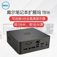 戴爾(DELL)筆記本擴展塢 雷電3擴展塢 Dock 電腦塢站 Type-C 端口轉接器 TB16 USB type-c接口