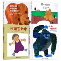 《棕色的熊+从头动到脚+阿福去散步+巴士到站了》(全4册)