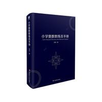 《小学奥数教练员手册》陈拓 著