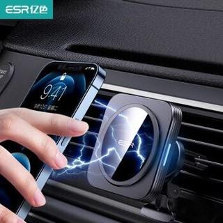 亿色(ESR)车载手机支架磁吸充电7.5W快充出风口导航支架无线直充车载充电器iphone12新款专用