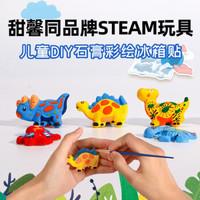火星猪(Redzoo)STEAM教玩具儿童石膏娃娃恐龙涂色手工制作diy模型具自制白胚彩绘玩具3岁+RZ20006