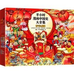 《半小时漫画中国史 春节礼盒装》(中国史6册+对联福字红包)