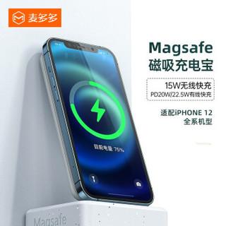麦多多 磁吸无线充电宝15W快充苹果magsafeiphone12移动电源10000毫安时PD20W 灰白