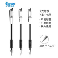 GuangBo 广博 ZX9520D 子弹头中性笔套装 4支笔+4支笔芯 0.5mm黑色