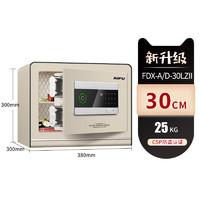 AIPU 艾谱 FDX-A/D-45LZ 保险箱 30cm