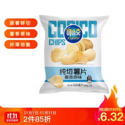 可比克 纯切薯片 薯香原味 150g *2件