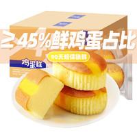 88VIP:Faires 菲尔仕 鸡蛋糕 402g/10盒