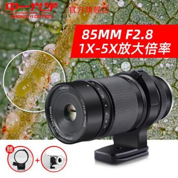 中一光学 85MM F2.8微距镜头1-5倍率 微单单反微距镜头 显微镜头佳能尼康索尼M43微距定焦 黑色 索尼E口