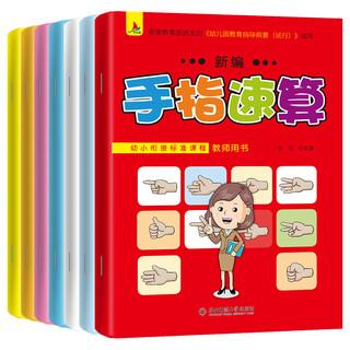 《手指速算书》 全7册