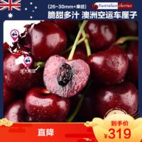 苏鲜生澳洲进口车厘子4斤装28-30mm(JJ级)顺丰空运新鲜水果澳大利亚大樱桃