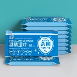 MAILI 麦里 麦里75度酒精消毒湿巾小包便携式10包装学生杀菌儿童湿纸巾随身装