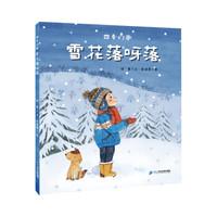 寒冬腊月,这一份书单,让孩子的心明媚绽放