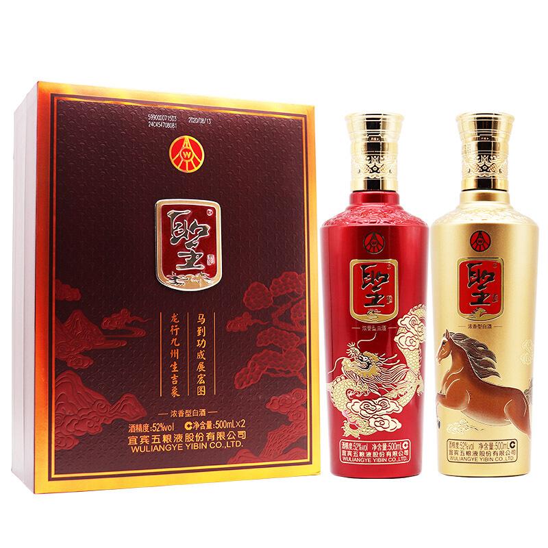 宜宾五粮液股份出品 圣酒龙马精神 500ml52度浓香型白酒 聖酒 2瓶礼盒装