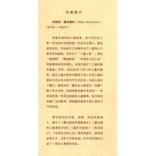 蒙台梭利早教经典原著(套装共五册)
