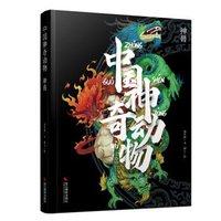 《中国神奇动物 神兽》