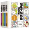 《超级大脑思维训练绘本》(套装共4册)