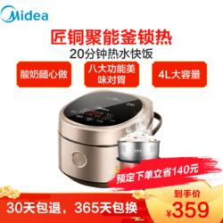 美的(Midea)智能电饭煲 4L/4升家用智能24小时预约饭锅多功能不粘锅不溢锅MB-40LS08