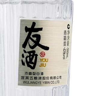 WULIANGYE 五粮液 友酒 友谊 42%vol 浓香型白酒 500ml 单瓶装