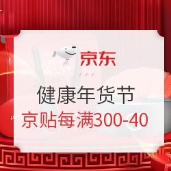 攀高京东自营店 健康年货节正式开启,多件多折抢不停~