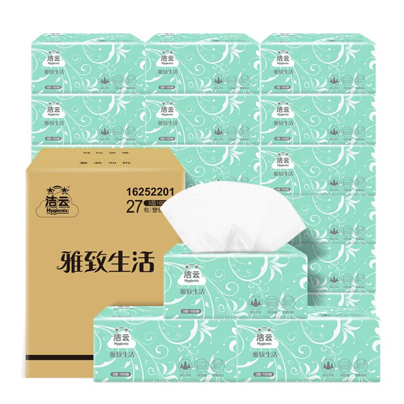 洁云 抽纸 雅致生活3层100抽软抽面巾纸27包 便携装(小规格) 整箱销售 新老包装随机发货