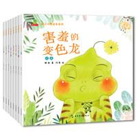 《幼儿心理成长系列》 (全8册)