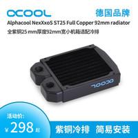 ALPHACCOL(阿爾法酷)全紫銅冷排散熱器ST25厚度 全新92mm寬小型機箱冷排