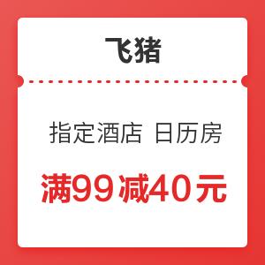 春节可用!飞猪指定酒店日历房 满99减40元优惠券