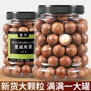 年货置办春节夏威夷果500g坚果罐奶油味干货零食干果散装整箱5斤