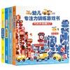 《幼儿专注力训练游戏书+玩转专注力》(精装、套装共4册)