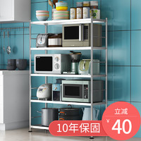 厨房收纳置物架落地多层不锈钢微波炉烤箱架家用调料省空间架子