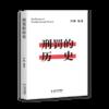 刑罚的历史(罗翔老师新书……在奇闻轶事中看清中国法律的发展,千万读者追更的历史课堂)
