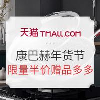 促销活动:天猫康巴赫家居旗舰店 年货节特促日