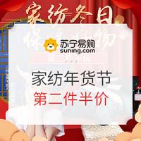 促销活动:苏宁易购  家纺年货节